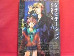 GRAVITATION complete fan art book #2 Maki Murakami w/postcard