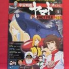 SPACE BATTLESHIP YAMATO official fact file #1