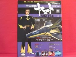 SPACE BATTLESHIP YAMATO official fact file #9