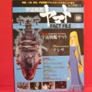 SPACE BATTLESHIP YAMATO official fact file #10