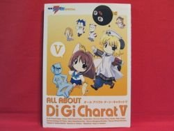 Di gi Charat 'All about Di gi Charat V' art book