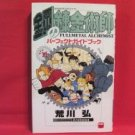Fullmetal Alchemist perfect guide book / Hiromu Arakawa