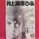 Takehiko Inoue 'Pia' fan book Vagabond SLAMDUNK w/poster