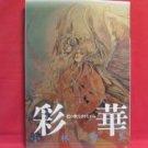 Tomomi Kobayashi 'SAIKA' illustration art book / Romancing SaGa