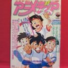 Animedia 10/1991 Japanese Anime Magazine w/Sticker