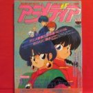 Animedia 11/1991 Japanese Anime Magazine w/Sticker