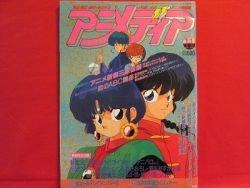 Animedia 11/1991 Japanese Anime Magazine w/Sticker