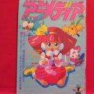 Animedia 01/1992 Japanese Anime Magazine w/Sticker