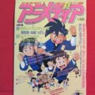 Animedia 02/1992 Japanese Anime Magazine w/Sticker