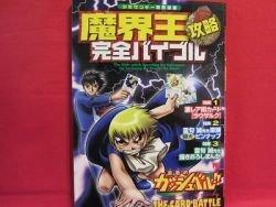 Konjiki no Gash Bell trading card game perfect guide art book #1