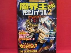 Konjiki no Gash Bell trading card game perfect guide art book #2