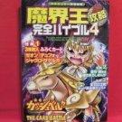 Konjiki no Gash Bell trading card game perfect guide art book #4