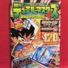 Duel Masters complete 120 card file art book #4
