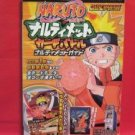 NARUTO Narutimet Card Battle catalog book #1