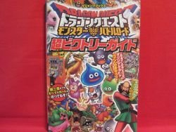 Dragon Quest Monster Battle Road card game victory guide book catalog