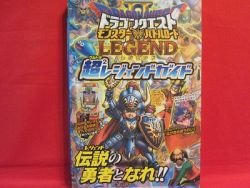Dragon Quest Monster Battle Road 2 II LEGEND card game perfect catalog book