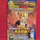 Dragon Ball Z 2 card game ultra guide book #2
