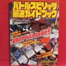 Battle Spirits trading card game guide book