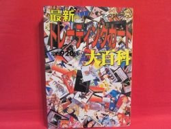 Trading Card Game encyclopedia perfect catalog book 1998