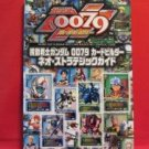 Gundam 0079 card builder neo strategic guide book catalog