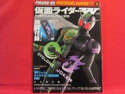 Kamen Rider W goods collection catalog book 2010