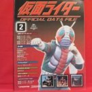 Kamen Rider official data file book #2 / Tokusatsu