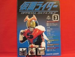 Kamen Rider official data file book #3 / Tokusatsu