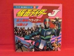 Kamen Rider J photo book