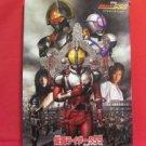 Kamen Rider 555 official photo album book
