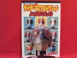 Kamen Rider Mask photo collection book