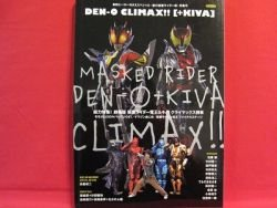 Kamen Rider 'DEN-O KIVA CLIMAX' fan book