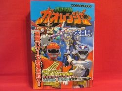 Gaoranger encyclopedia book
