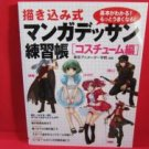 How To Draw Manga college official book / Costume, Uniform