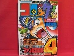 CROKET official fan book #4