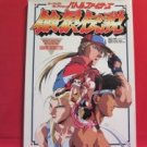 Fatal Fury illustration art book / Anime, Garou Densetsu