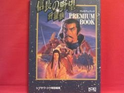 Nobunaga's Ambition Shoseiroku premium art book /PS SS DC PSP