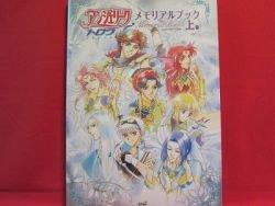 Angelique Trois memorial art book #1 /PS2