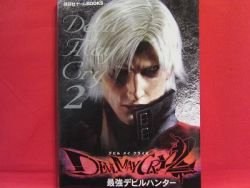 Devil May Cry 2 strategy guide book / Playstation 2, PS2