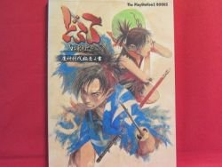 Blood Will Tell Dororo official strategy guide book / Playstation 2, PS2