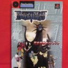 Blaze & Blade Busters complete strategy guide book / Playstation, PS1