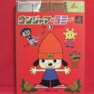 UmJammer Lammy official art fan book & sheet music