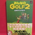 Hot Shots Golf 2 official complete strategy guide book /Everybody's Golf 2