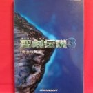 Seiken Densetsu 3 complete strategy guide book / SNES