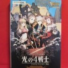 Final Fantasy The 4 Heroes of Light wprld navigater strategy guide book / DS
