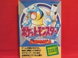Pokemon Pocket Monster Blue Red Green encyclopedia book /GB