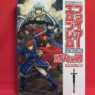 FIRE EMBLEM SWORD OF FLAME perfect strategy guide book GBA / Rekka no Ken