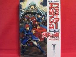 FIRE EMBLEM SWORD OF FLAME perfect strategy guide book GBA / Rekka no Ken