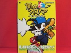 Klonoa Empire of Dreams official strategy guide book / GBA