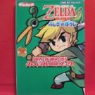 Legend of Zelda The Minish Cap official strategy guide book GBA w/sticker