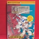 Feda Emblem of Justice strategy guide book / SNES